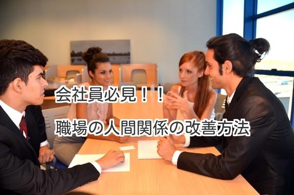 職場の人間関係の改善方法 会社員必見!!