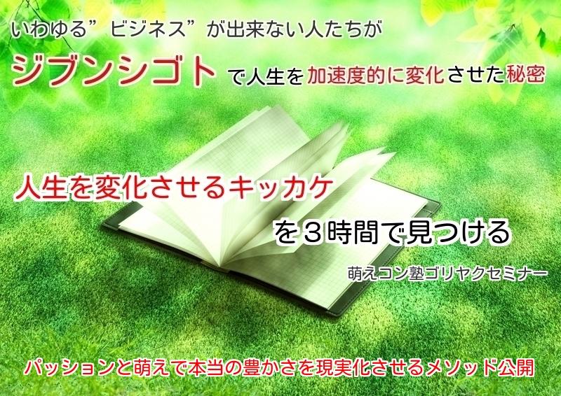 人生が変化するキッカケを3時間で見つける〜萌えコン塾ゴリヤクセミナー〜