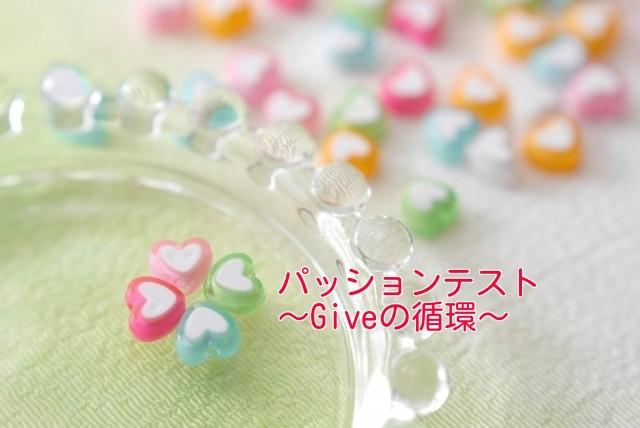 パッションテスト〜Giveの循環〜