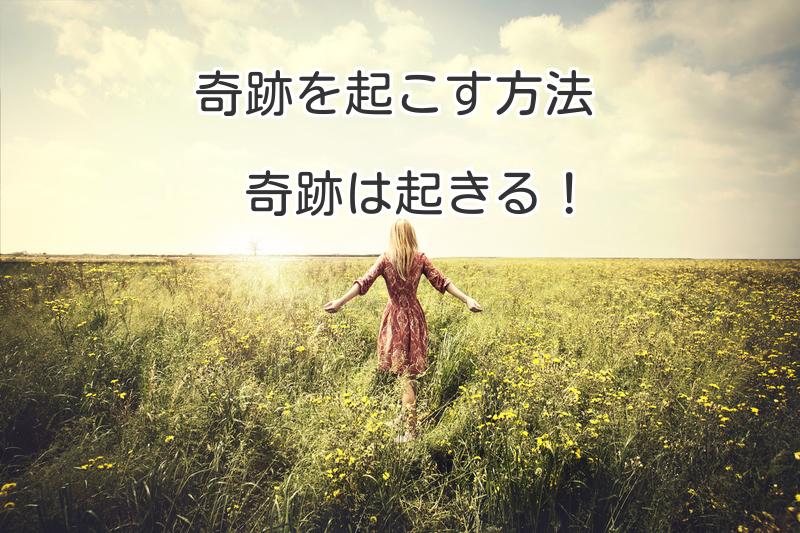奇跡を起こす方法。奇跡は起きる!ただし奇跡を起こすと決めた人だけ